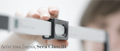 Seca Class III
