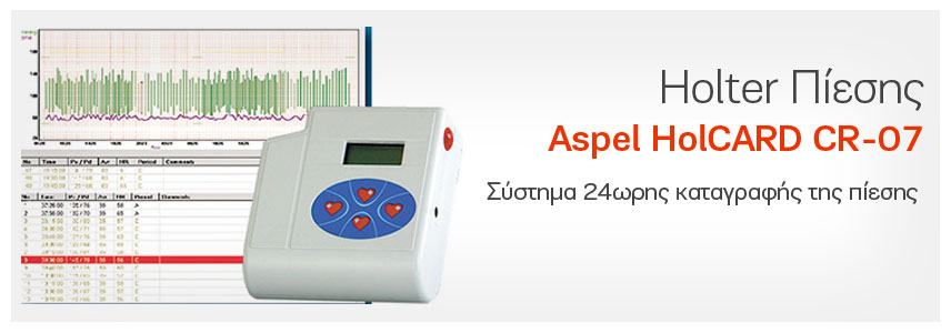 Holter Πίεσης Aspel HolCARD CR-07