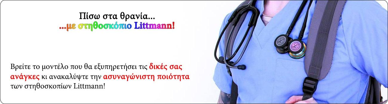 Στηθοσκόπια Littmann