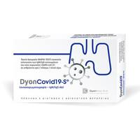 Αξιολόγηση Φυσικής Ανοσίας & Αντισωμάτων COVID-19 IgG/IgM DyonCovid19-S®