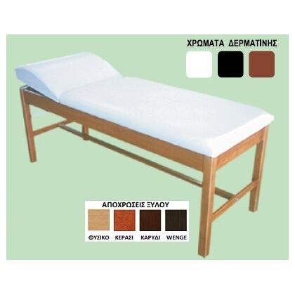 Εξεταστικό Κρεβάτι με Ξύλινο Σκελετό
