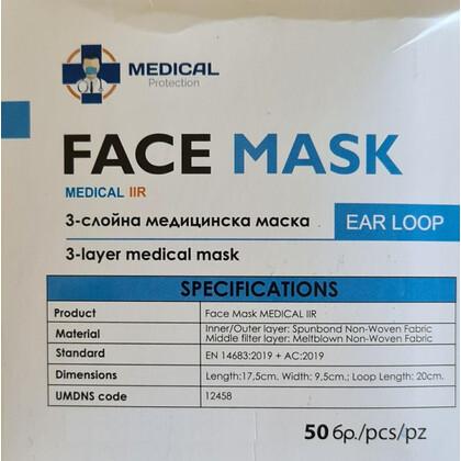 Μάσκα Χειρουργική Type IIr (3ply)