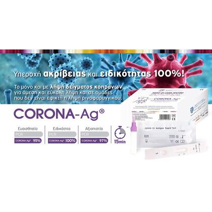 Τεστ Αντιγόνων Corona-Ag DyonMed (Από Δείγμα Πτυέλων & Κοπράνων)