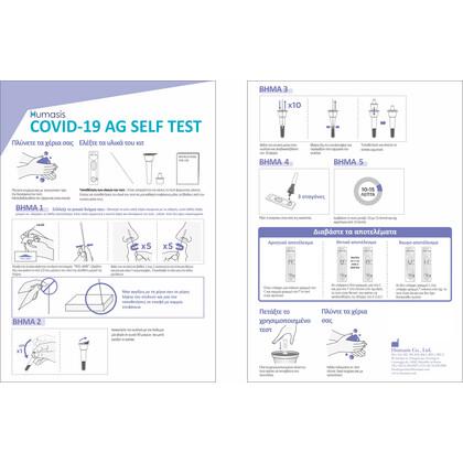 Humasis Covid-19 Ag Rapid Test Ρινικό